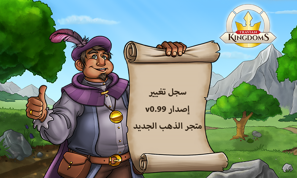 Travian-Kingdoms-Update-099-Forum-AE.png